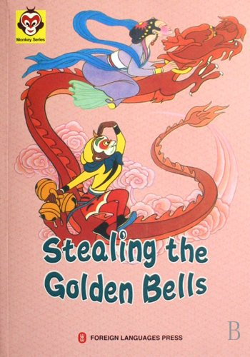 9787119050812: Stealing the Golden Bells (Monkey)