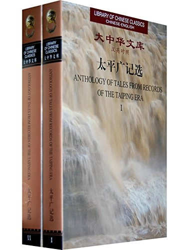 9787119050881: Anthology of Tales from Records of Historian (Library of Chinese Classics)