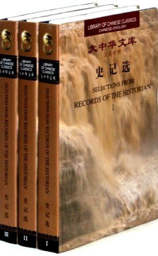 9787119050904: Selections From Records of The Historian (I-III)
