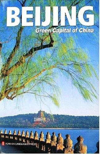 Genuine] Green Beijing(Chinese Edition): JING CHANG SHUN ZHU BIAN