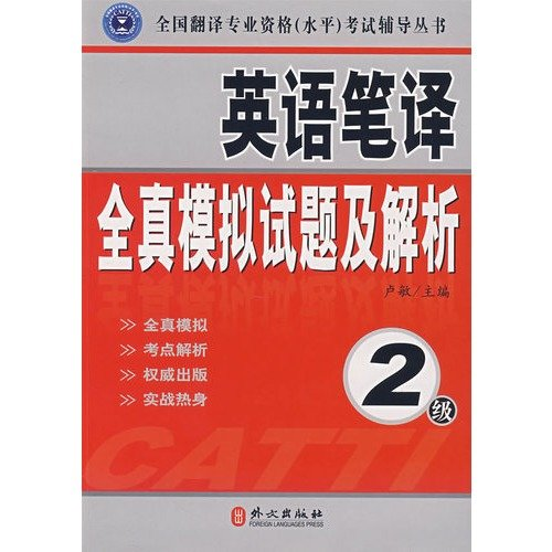 Genuine] English translation all true simulation questions and resolve : 2(Chinese Edition): LU MIN...