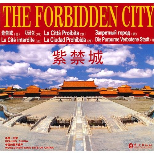 9787119053431: The Forbidden City