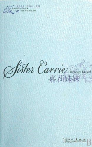 9787119053943: Sister Carrie (Chinese Edition)