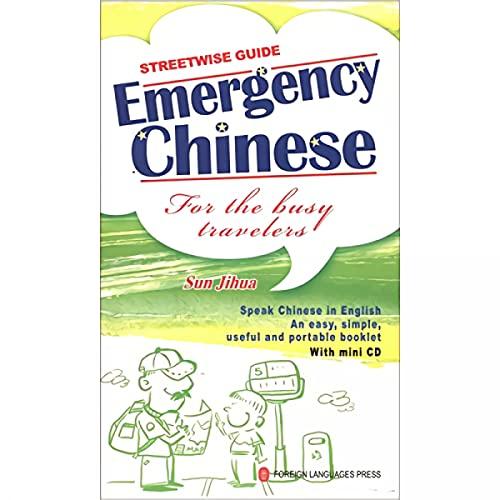 9787119054193: Emergency Chinese