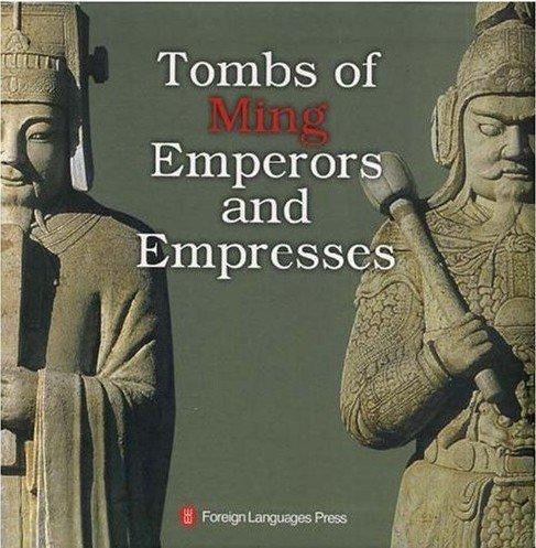 Ming Mausoleum(Chinese Edition): WEI YU QING BIAN