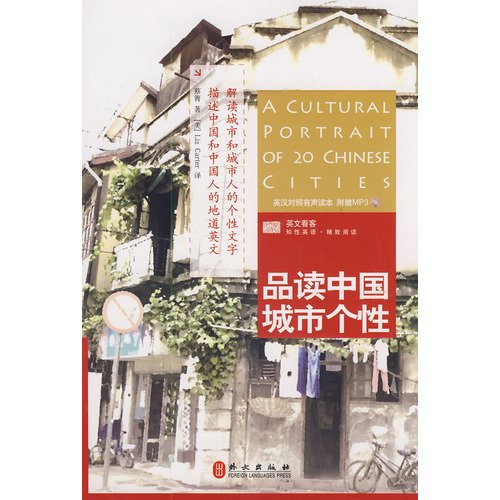 9787119056029: A Cultural Portrait of 20 Chinese Cities