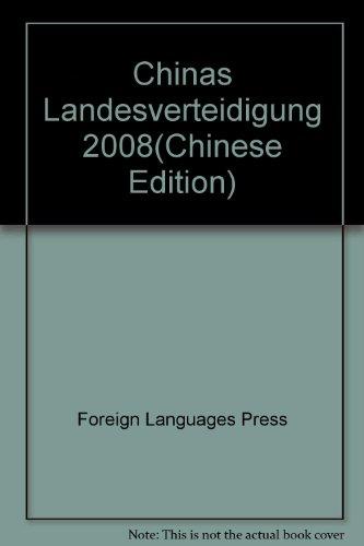 Chinas Landesverteidigung 2008(Chinese Edition): BEN SHE,YI MING