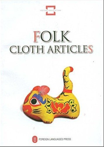 Folk Cloth Articles: Xiaoping, Chen