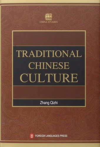 9787119057569: Traditional Chinese Culture