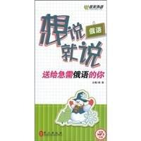 Genuine] Russian Xiangshuijiushuo : give you much-needed Russian(Chinese Edition): YANG QIAN ZHU ...