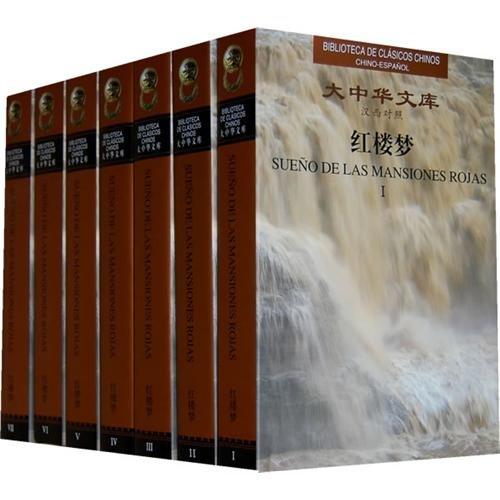 9787119060002: Sueno De Las Mansiones Rojas (Chinese and Spanish Edition)