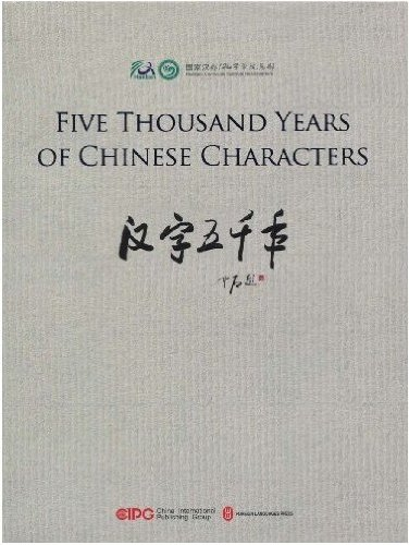 9787119060156: Five Thousand Years of Chinese Characters