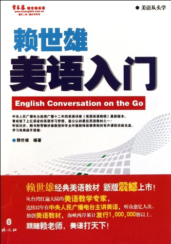9787119061276: English conversation on the go by Lai Shixiong - with CD (Chinese Edition)