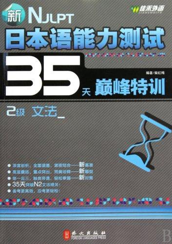 9787119062167: Level 2 Grammar - JLPT 35 days training (Chinese Edition)