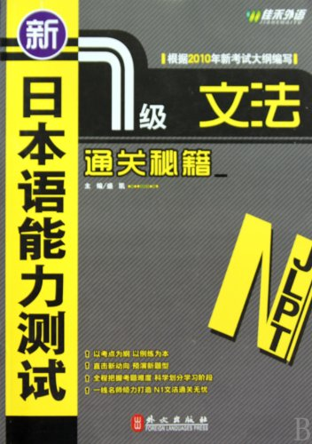 9787119062495: JLPT Level 1 grammar conquering - with study card of 60 yuan (Chinese Edition)