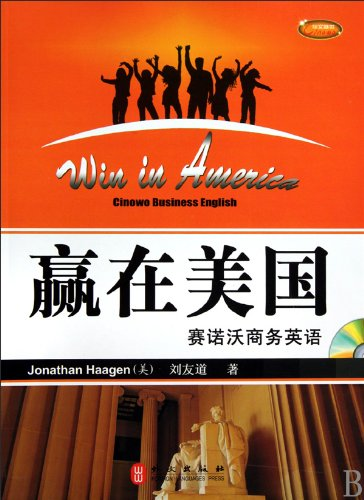 win in the United States: Sai Nuowo Business English (with CD)(Chinese Edition): MEI)Jonathan ...