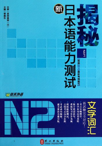 9787119063485: Analysis on JLPT N2 words and expressions (Chinese Edition)