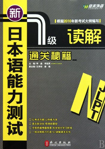 9787119064376: Pass JLPT N1 reading comprehension (Chinese Edition)