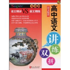 9787119064581: invincible high school language practice speaking the language succinctly and Larry VS Language refined(Chinese Edition)