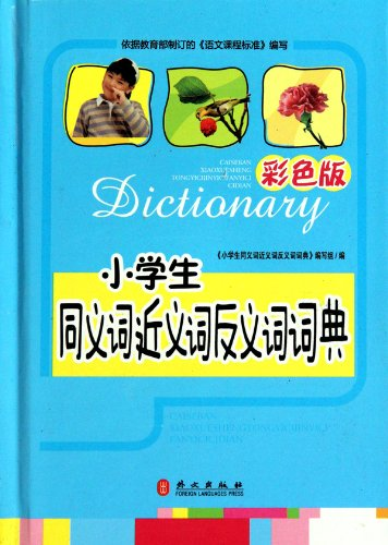 Dictionary for Synonyms and antonyms for primary student - color version (Chinese Edition): xiao ...