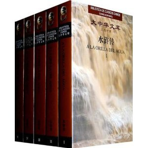 9787119067223: A la orilla del agua - Biblioteca de clasicos chinos (Spanish and Chinese Edition)