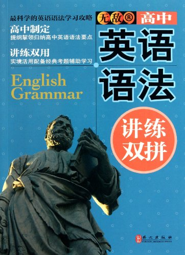 9787119067841: Conquer High School English Grammar-Instruction and Practice (Chinese Edition)