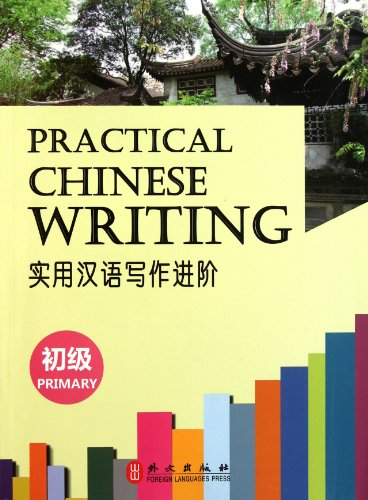 Practical Chinese Writing:Junior (Chinese Edition): ben she