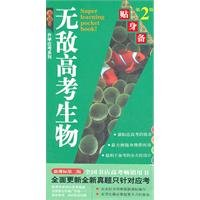 Invincible the college entrance biological personal equipment (2)(Chinese Edition): ZHUO JING DENG