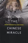 9787119071442: Behind the Chinese Miracle: Migrant Workers Tell Their Stories