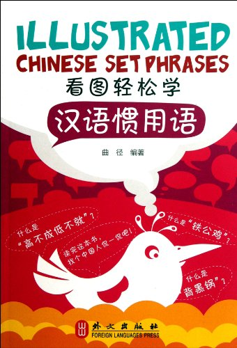 9787119073552: Learn Chinese Phrase Easily by Pictures (Chinese Edition)