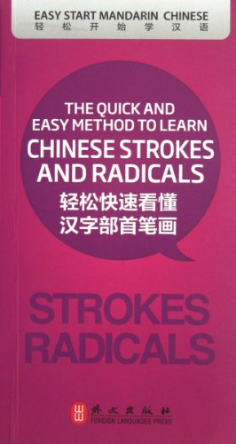 9787119073583: Fast and Easily to Understand the Radical S C233trokes of Chinese Characters - Easy to Start to Learn Chinese
