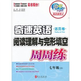 Surprising speed in English. reading comprehension and cloze week practice: 7 year (Vol.2)(Chinese ...