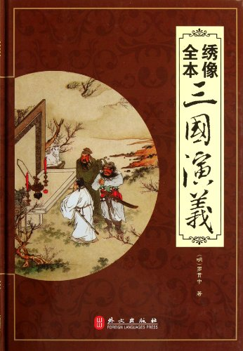 9787119075273: Romance of the Three Kingdoms (portrait - Illustrated version) (Chinese Edition)