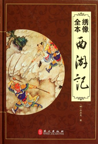 9787119075341: Journey to the West(portrait - Illustrated version) (Chinese Edition)