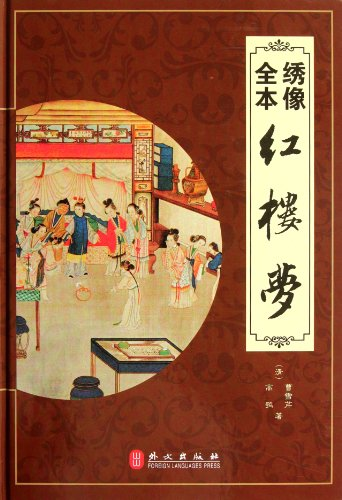 9787119075358: Dream of Red Mansions(portrait - Illustrated version) (Chinese Edition)