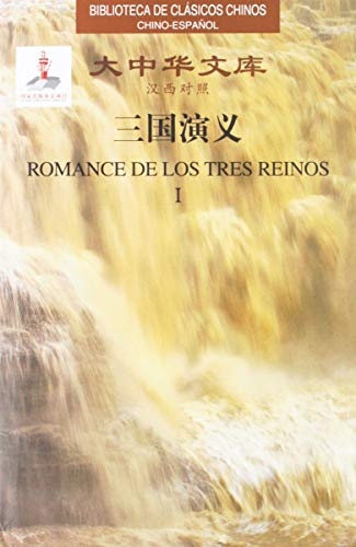 9787119075716: Romance DE LOS TRES REINOS (Spanish and Chinese Edition 6-Volume Hardcover Set) Library of Chinese Classics