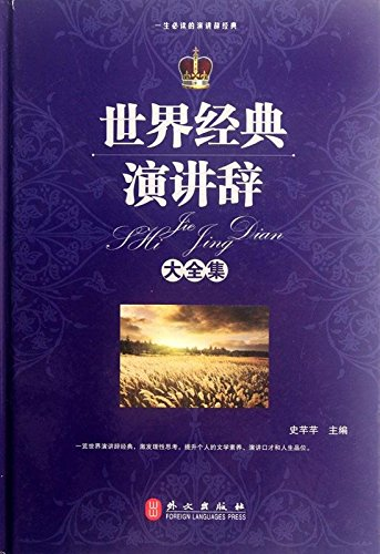 The world classic Speeches Collection (fine)(Chinese Edition): SHI QIAN QIAN