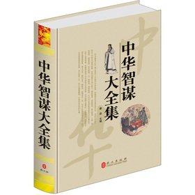 Resourcefulness Daquan (fine)(Chinese Edition): QIN QUAN