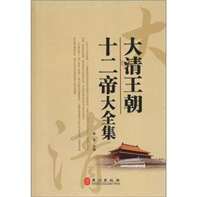 Genuine special Qing dynasty Twelve Emperors (hardcover) (book interesting)(Chinese Edition)(...