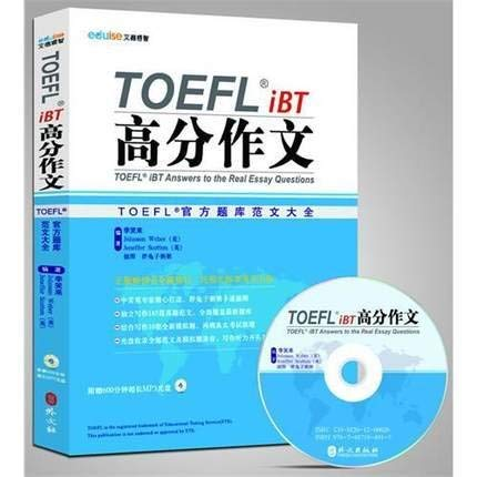 9787119076454: TOEFL iBT score essay: TOEFL Official Exam Daquan (with MP3 CD 1)(Chinese Edition)
