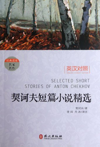 9787119077376: Selected Short Stories of Anton Chekhov---English-Chinese Edition