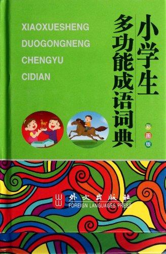 Pupils multi-Idioms Dictionary - color version(Chinese Edition): YANG YONG SHENG