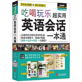 9787119079493: Eat. drink Practical English Conversation a pass (with MP3 CD 1)(Chinese Edition)