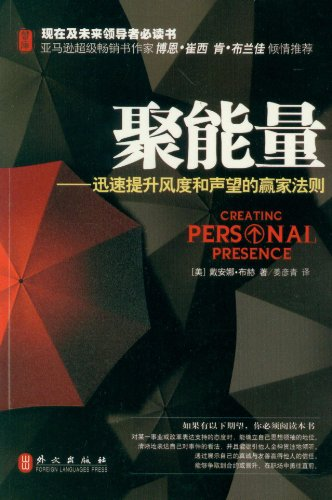Poly energy: rapid increases in demeanor and reputation winner rule(Chinese Edition): MEI ) BU HE