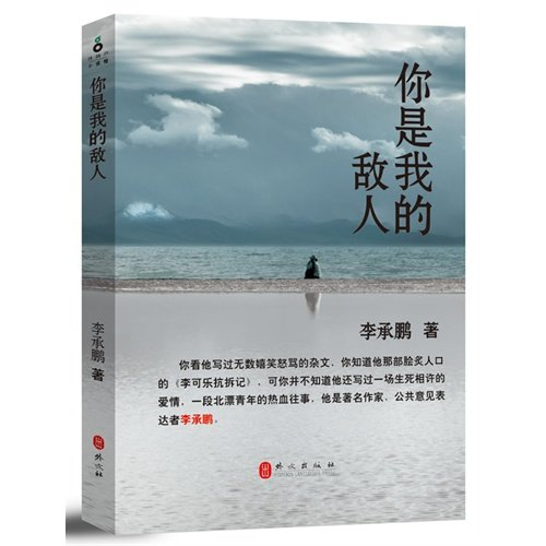 9787119081991: You Are My Enemy (Chinese Edition)