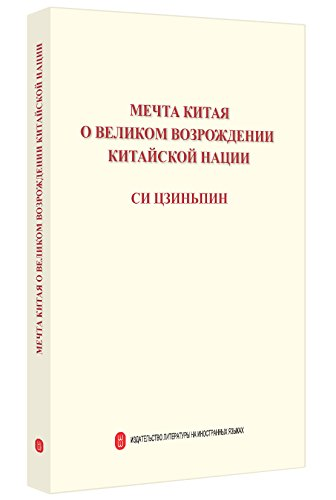 9787119087009: THE CHINESE DREAM OF THE GREAT REJUVENATION OF THE CHINESE NATION (Russian Edition)