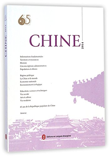 China (2014. French)(Chinese Edition): ZHONG XIN