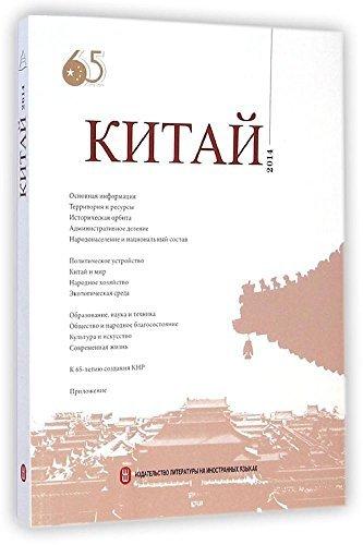 China (2014. Russian)(Chinese Edition): ZHONG XIN