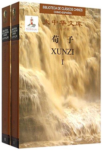 9787119090979: Xunzi - Biblioteca de clasicos chinos (Spanish and Chinese Edition)