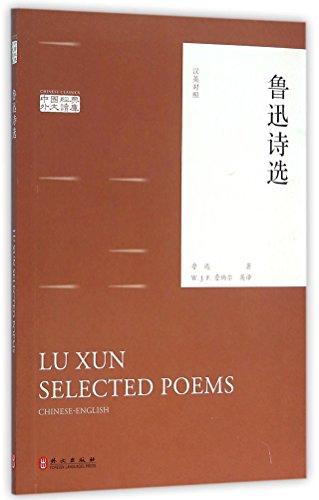 Luxun Selected Poems - Chinese Classics: Lu, Xun